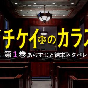 『イチケイのカラス』ネタバレ!第1巻のあらすじと結末