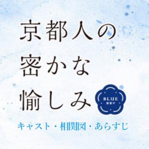 『京都人の密かな愉しみBlue修業中』相関図・キャストあらすじネタバレ