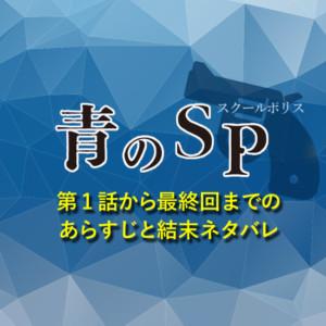 『青のSP』最終回ネタバレ!第1話からのあらすじと結末