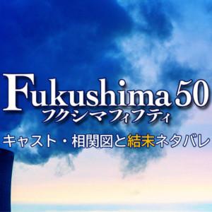 『Fukushima50』キャスト一覧・相関図と実在モデルと感想