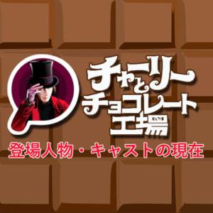 『チャーリーとチョコレート工場』役名とキャスト・子役の現在