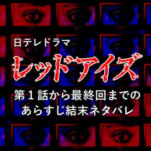 『レッドアイズ 監視捜査班』ネタバレ!第1話~最終回までのあらすじ結末
