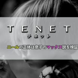 『TENET テネット』ニールの正体は息子のマックス説を検証してみた