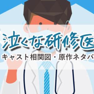 『泣くな研修医(ドラマ)』キャスト相関図と原作ネタバレ