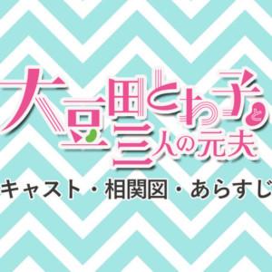 『大豆田とわ子と三人の元夫』相関図・キャストとあらすじ見どころ