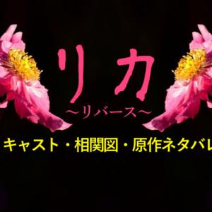 『リカ~リバース~』相関図・キャストと原作ネタバレ
