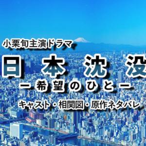 『日本沈没(ドラマ)』相関図キャスト一覧と原作ネタバレ