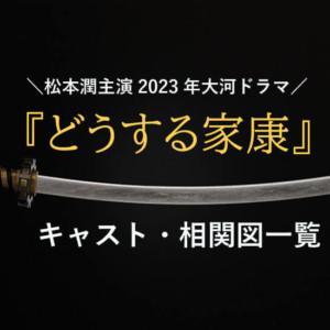 『どうする家康』相関図キャスト一覧!2023年度大河ドラマ追加出演者
