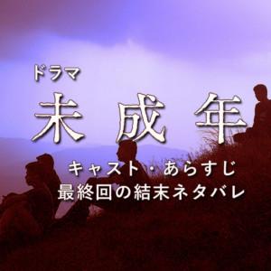 ドラマ『未成年』あらすじから最終回までの結末ネタバレ!野島伸司の衝撃作!