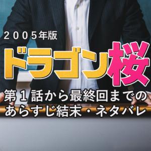 『ドラゴン桜』ネタバレ!第1話から最終回までのあらすじ結末
