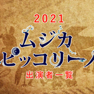 ムジカピッコリーノ2021出演者・メンバー!フォリア、シエリ、トット役は?