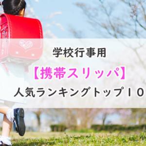学校行事用【携帯スリッパ】おすすめ人気ランキングトップ10