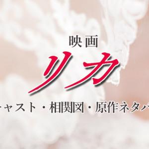 映画化『リカ』相関図・キャストと原作リターンネタバレ