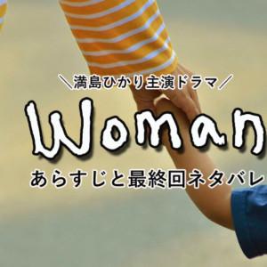 ドラマ『Woman』ネタバレ!第1話から最終回までのあらすじ結末