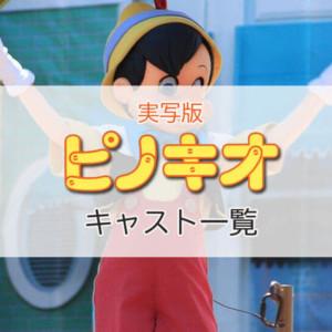 実写版『ピノキオ』キャスト一覧と意外に残酷な原作あらすじ