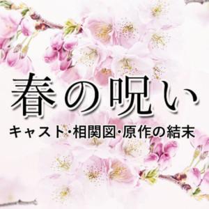 ドラマ『春の呪い』相関図・キャスト春・冬吾・夏美は?原作の結末