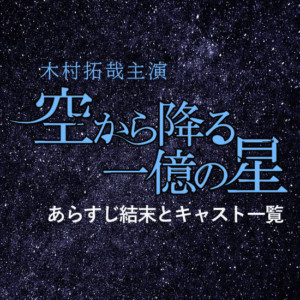 『空から降る一億の星』結末ネタバレ!あらすじと悲劇の最終回