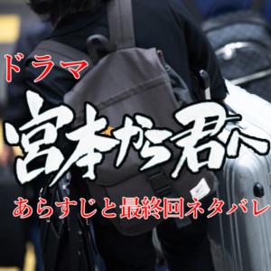 ドラマ『宮本から君へ』最終回ネタバレ!1話~あらすじとキャスト