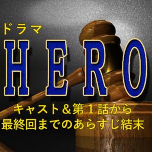 ドラマ『HERO』キャストと第1話から最終回までのあらすじ結末