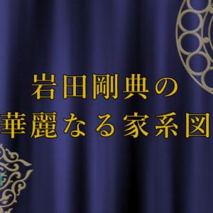 【岩田剛典の家系図】華麗なる家族と松岡修造との関係は?