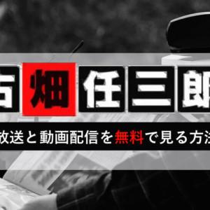 古畑任三郎2021再放送予定は?動画配信を無料で見る方法