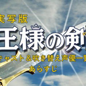 王様の剣【実写化】キャスト吹き替え声優一覧!人気がない理由は?
