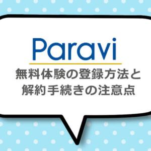 【2週間無料】Paravi(パラビ)の登録方法と解約方法まとめ