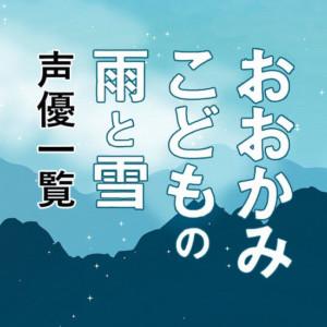 『おおかみこどもの雨と雪』声優!上白石萌音・染谷将太のキャラクターは?