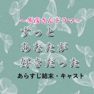 冬彦さんドラマ『ずっとあなたが好きだった』最終回ネタバレとキャスト