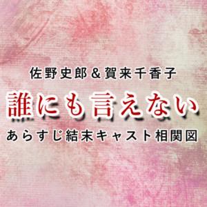 『誰にも言えない』結末!第1話から最終回のストーリーをネタバレ!