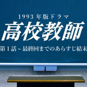 『高校教師』最終回ネタバレ!1993年版の衝撃の結末とキャスト