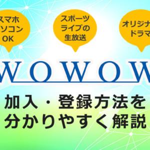 【初月無料】WOWOWの加入・登録方法と注意点まとめ