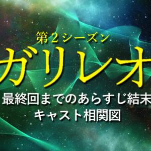『ガリレオ(第2シーズン)』最終回までのあらすじ結末とキャスト相関図