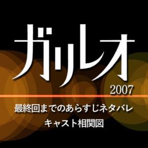 『ガリレオ(第1シーズン)』最終回までのあらすじ結末とキャスト相関図