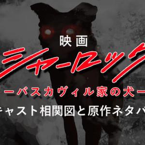 映画『シャーロック』相関図キャスト!日本版バスカヴィル家の犬ネタバレ