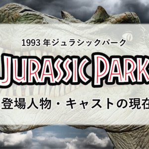 『ジュラシックパーク』キャストの現在!子役やアラン、エリ―の今は?