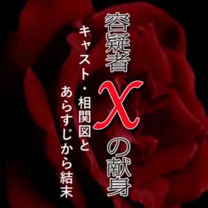 『容疑者Xの献身』ネタバレと相関図キャスト!壮絶な人間ドラマの結末は?