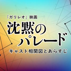 『沈黙のパレード(映画)』相関図キャスト!あらすじと原作(少し)ネタバレ