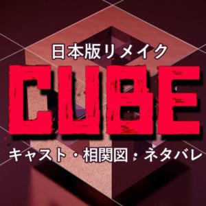 『CUBE』日本版キャスト相関図!脱出できる登場人物をネタバレ