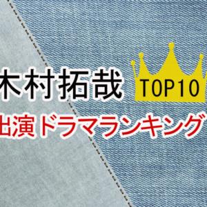 木村拓哉(キムタク)出演ドラマランキングトップ10!本当に面白い作品は?