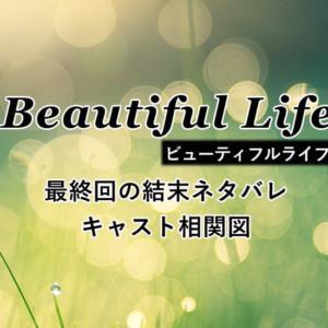 ビューティフルライフ(Beautiful Life)最終回ネタバレとキャスト相関図!
